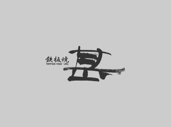 馬酔木(あしび)