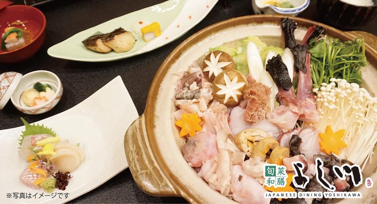 鮟鱇鍋と冬の味覚プラン◆夕朝食付◆