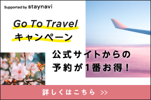 <GoToトラベル割引対象>茨城県民限定プラン◆2食付◆