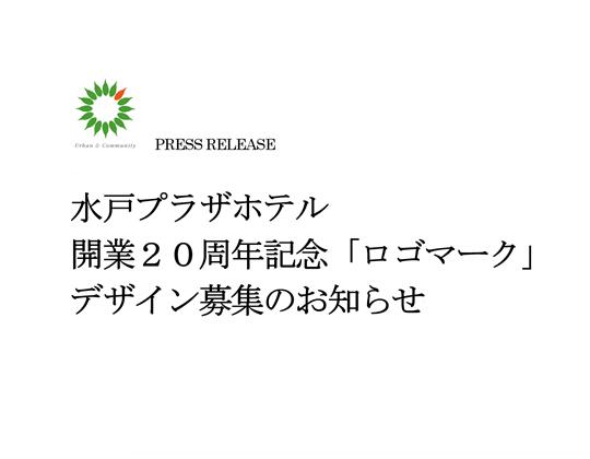 水戸プラザホテル開業20周年記念 「ロゴマーク」デザイン募集のお知らせ