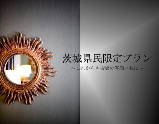 【茨城県民限定】ゆったり12:00チェックアウトプラン(いば旅あんしん割対象)