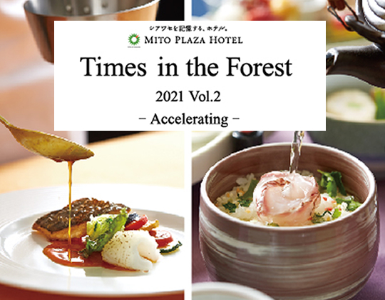 Times in the Forest 2021 Vol.2 – Accelerating -を発刊しました