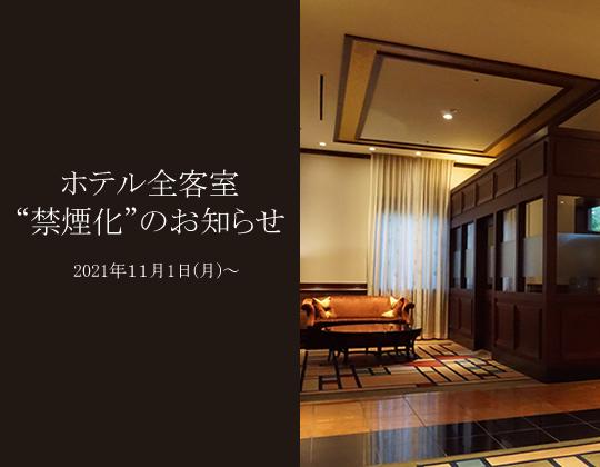 """ホテル全客室""""禁煙化""""のお知らせ"""