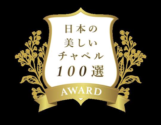 息をのむほど美しい 日本の美しい チャペル ベスト100