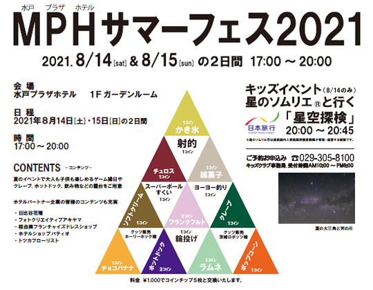 水戸プラザホテル 開業20周年記念 謝恩企画「MPHサマーフェス2021」