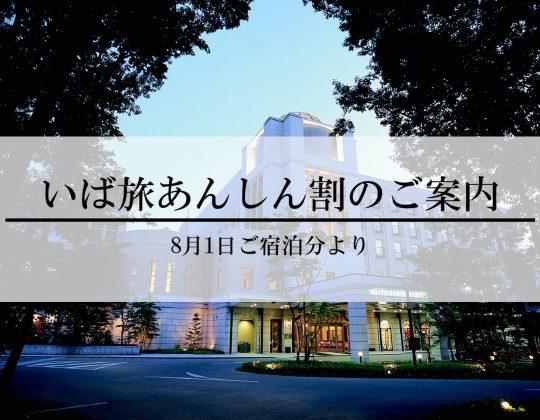 茨城県民限定「いば旅あんしん割」の適用について