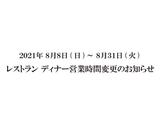 レストラン ディナー営業時間変更(2021.8/8~8/31)のお知らせ