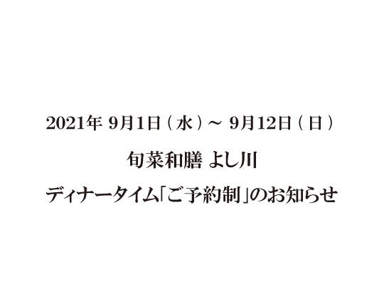 旬菜和膳 よし川 ディナータイムがご予約制となります(9/1~9/12まで)